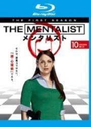 【Blu-ray】THE MENTALIST/メンタリスト <ファースト・シーズン> 10