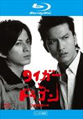 【Blu-ray】タイガー&ドラゴン 「三枚起請」の回