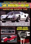 20世紀の名車 vol.2 アメリカンスポーツカー 改訂版