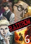 RAINBOW 二舎六房の七人 Vol.6