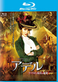 【Blu-ray】アデル ファラオと復活の秘薬