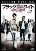 ブラック&ホワイト【ノーカット完全版】 Vol.3