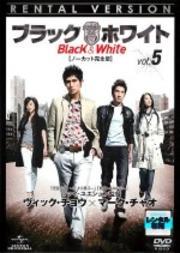 ブラック&ホワイト【ノーカット完全版】 Vol.5