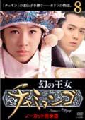 幻の王女チャミョンゴ 8