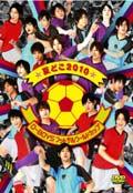 D-BOYS 夏どこ2010〜フットサルワールドカップ〜