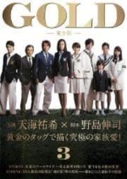 GOLD -完全版-  3