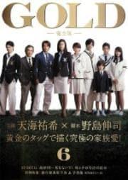 GOLD -完全版-  6