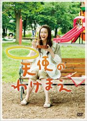 天使のわけまえ Vol.1