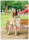 天使のわけまえ Vol.2