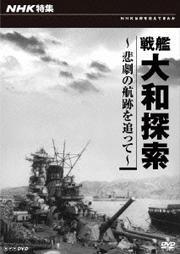 NHK特集 戦艦大和探索 〜悲劇の航跡を追って〜