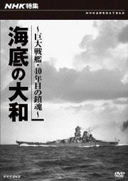 NHK特集 海底の大和 〜巨大戦艦・40年目の鎮魂〜