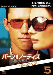 バーン・ノーティス 元スパイの逆襲 SEASON 3 vol.5