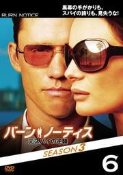 バーン・ノーティス 元スパイの逆襲 SEASON 3 vol.6