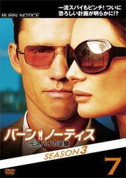 バーン・ノーティス 元スパイの逆襲 SEASON 3 vol.7