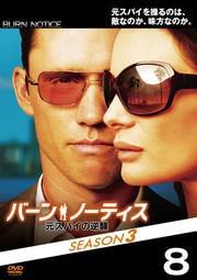 バーン・ノーティス 元スパイの逆襲 SEASON 3 vol.8