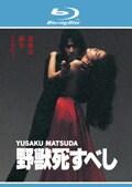 【Blu-ray】野獣死すべし