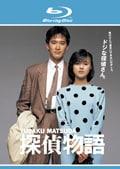 【Blu-ray】探偵物語