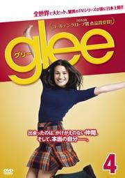 glee/グリー vol.4