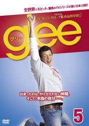 glee/グリー vol.5