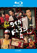 【Blu-ray】タイガー&ドラゴン 六