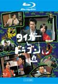 【Blu-ray】タイガー&ドラゴン 五