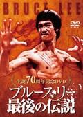 生誕70周年記念DVD ブルース・リー 最後の伝説