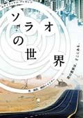 ソラオの世界 Disc.1 本編ディスク