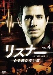 リスナー 心を読む青い瞳 Vol.4