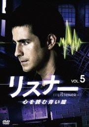 リスナー 心を読む青い瞳 Vol.5