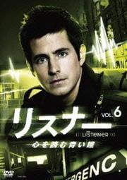 リスナー 心を読む青い瞳 Vol.6