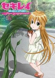 セキレイ 〜Pure Engagement〜 五