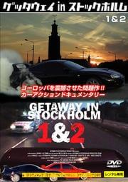 ゲッタウェイ in ストックホルム 1&2