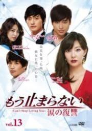もう止まらない 〜涙の復讐〜 Vol.13