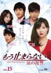 もう止まらない 〜涙の復讐〜 Vol.15