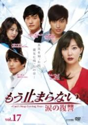もう止まらない 〜涙の復讐〜 Vol.17