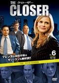 クローザー <フィフス・シーズン> Vol.6