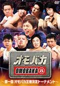 オモバカ 〜第一回 オモバカ王者決定トーナメント〜