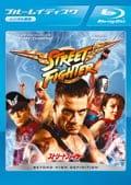【Blu-ray】ストリートファイター