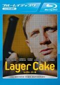 【Blu-ray】レイヤー・ケーキ