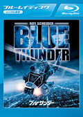 【Blu-ray】ブルーサンダー