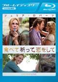【Blu-ray】食べて、祈って、恋をして