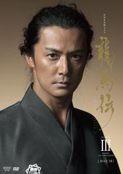 NHK大河ドラマ 龍馬伝 完全版 DISC10 (season3)