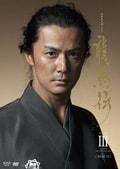 NHK大河ドラマ 龍馬伝 完全版 DISC11 (season3)