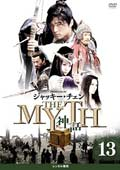 THE MYTH 神話 13
