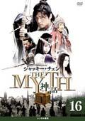 THE MYTH 神話 16