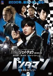パンダマン 〜近未来熊猫ライダー〜 Vol.9