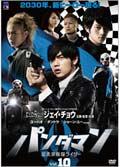 パンダマン 〜近未来熊猫ライダー〜 Vol.10