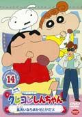 クレヨンしんちゃん TV版傑作選 第5期シリーズ 14