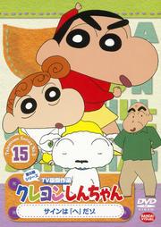 クレヨンしんちゃん TV版傑作選 第5期シリーズ 15