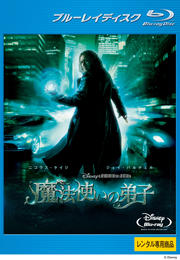【Blu-ray】魔法使いの弟子